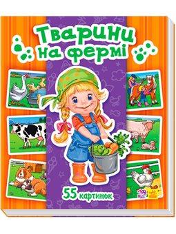 Энциклопедия в картинках. Животные на ферме