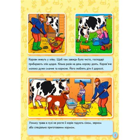 Фото Енциклопедія в картинках. Тварини на фермі