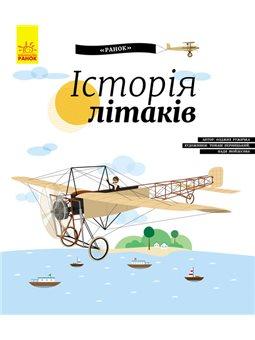 История самолетов