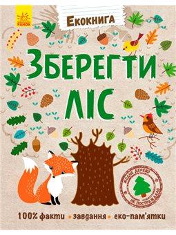 Екокнига. Зберегти ліс