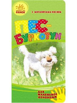 Для маленькой ладошки: Пес-ворчун