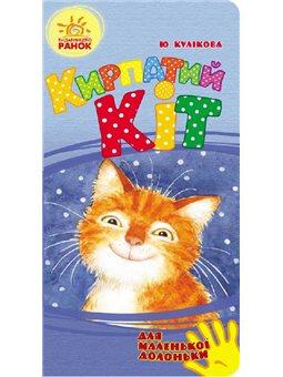 Для маленькой ладошки: Вздернутый Кот