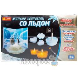 """0393 Набор для экспериментов """"Интересные опыты со льдом"""" 12114019Р"""
