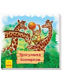 Смотри и учись. Книги-коврики. прогулка зоопарком