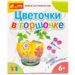 """3060 Набор """"Цветочки в горшочке"""" 15100016Р"""
