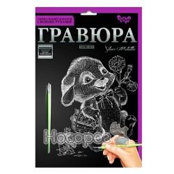 """Набор для творчества Danko toys """"Гравюра А5"""" ГР-А5-01з"""