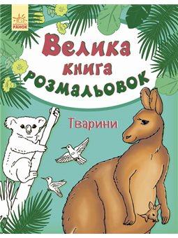 Велика книга розмальовок. Тварини