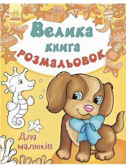 Велика книга розмальовок. Для малюків