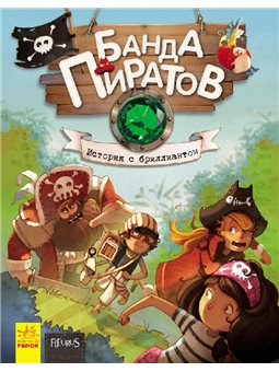 Банда Пиратов. История с бриллиантом. Книга 3