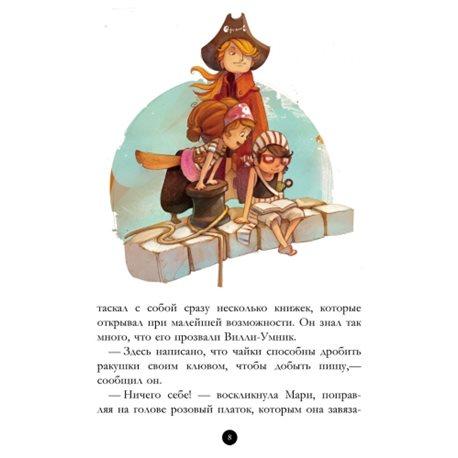 Фото Банда Пиратов. История с бриллиантом. Книга 3