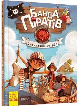 Банда Пиратов. Таинственный остров. книга 2