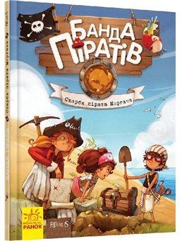 Банда Піратів. Скарби пірата Моргана. Книга 4