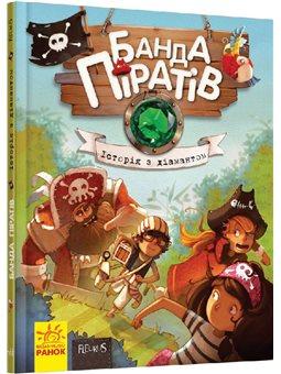 Банда Піратів. Історія з діамантом. Книга 3
