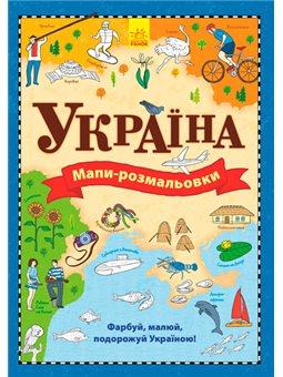 Карты. Атлас-раскраска Украины