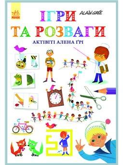 Активити Алена Ґри. Игры и развлечения