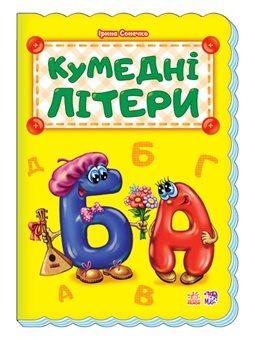 Азбука. забавные буквы