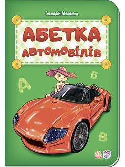 Азбука. азбука автомобилей