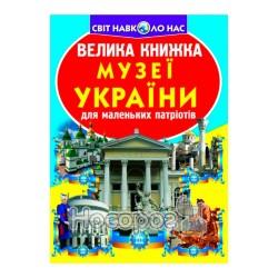 "Большая книга - Музеи Украины ""БАО"" (укр.)"