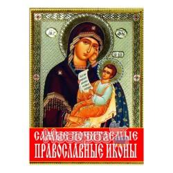 "Найшанованіші православні ікони ""БАО"" (рус.)"