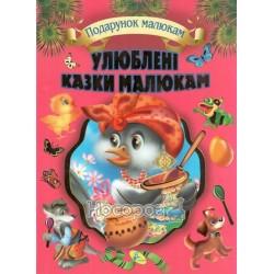 """Подарунок малюкам - Улюблені казки малюкам """"Кредо"""" (укр.)"""