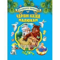 """Подарок малышам - Волшебные сказки малышам """"Кредо"""" (укр.)"""
