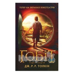 """Толкін Гобіт або Туди і Звідти """"Астролябія"""" (укр.)"""