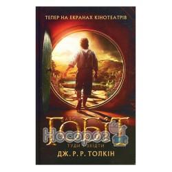 """Толкин Хоббит или Туда и оттуда """"Астролябия"""" (укр.)"""