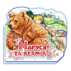 """Любимая сказка (мини) - Маруся и медведь """"Ранок"""" (укр.)"""