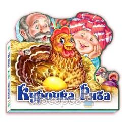 """Любимая сказка (мини) - Курочка Ряба """"Ранок"""" (укр.)"""