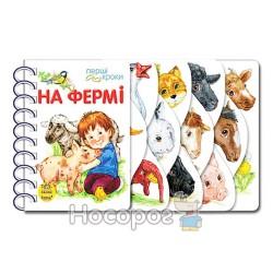 """Первые шаги на пружине - На ферме """"Ранок"""" (укр.)"""