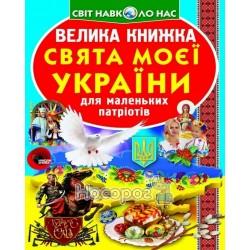 """Большая книга - Праздники моей Украина """"БАО"""" (укр.)"""