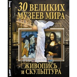 """30 Великих Музеев Мира """"БАО"""" (рус.)"""