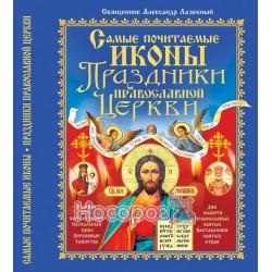 Самые почитаемые иконы празники православной церкви
