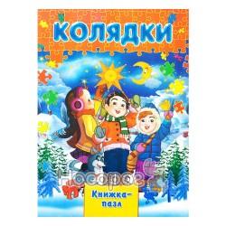 """Книжка-пазл Колядки """"Септима"""" (укр.)"""