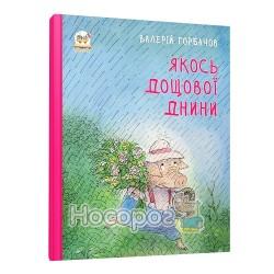 """Книжки-картинки - Однажды дождевой погодой """"Талант"""" (укр.)"""