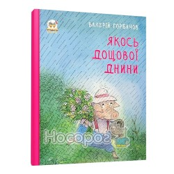 """Книжки-картинки - Якось дощової днини """"Талант"""" (укр.)"""