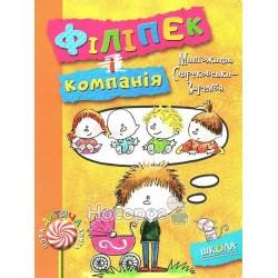"""Нова дитяча книга - Філіпек і компанія """"Школа"""" (укр.)"""