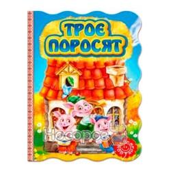 """Книжка-раскладушка Три поросенка """"Школа"""" (укр.)"""