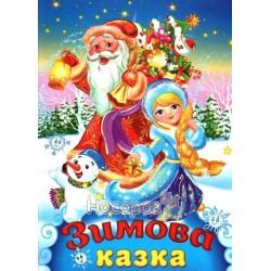 "Зимняя сказка ""Септима"" (укр)"