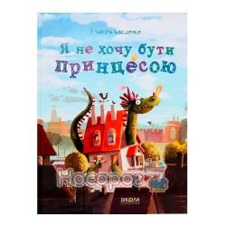 """Я не хочу быть принцессой """"Школа"""" (укр.)"""