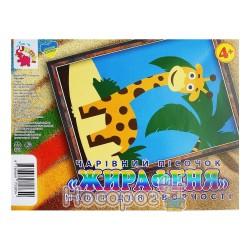 """Набір для творчості картинка з піску: Чарівний пісочок """"Жирафеня"""""""