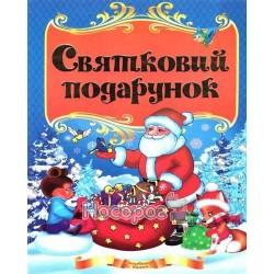 """Скарбниця казок - Святковий подарунок """"Септіма"""" (укр.)"""