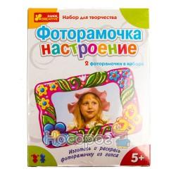 """Фоторамка из гипса 2 в 1 """"Принцесса & Настроение"""" (3058)"""