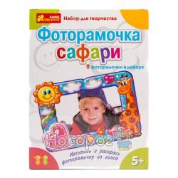 "Фоторамка из гипса 2 в 1 ""Космос.Сафари"" (3059)"