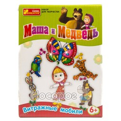 """Витражные мобили """"Маша и медведь"""" (3033-3)"""