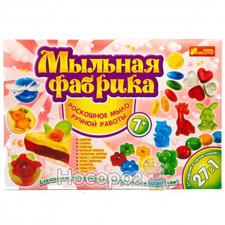 "9010 Набор ""Мыльная фабрика"" 15100109Р"