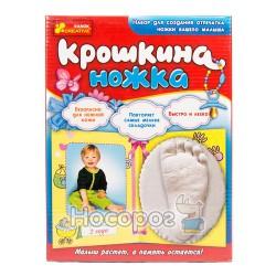 "Набор для творчества ""Крошкина ножка"" (4430)"