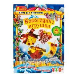 """Набор для творчества """"Новогодние игрушки"""" (3139-01)"""