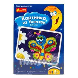 "Раскраска по номерам с блестками ""Бабочка"" (4004-8)"