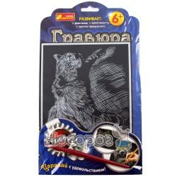 "7018-35 Гравюра Серебро ""Медведь"""